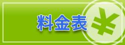 スタッフワークス 大阪