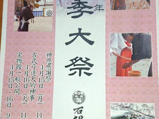 石切神社で「春季大祭」が始まります
