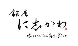 銀座に志かわ神戸六甲道店
