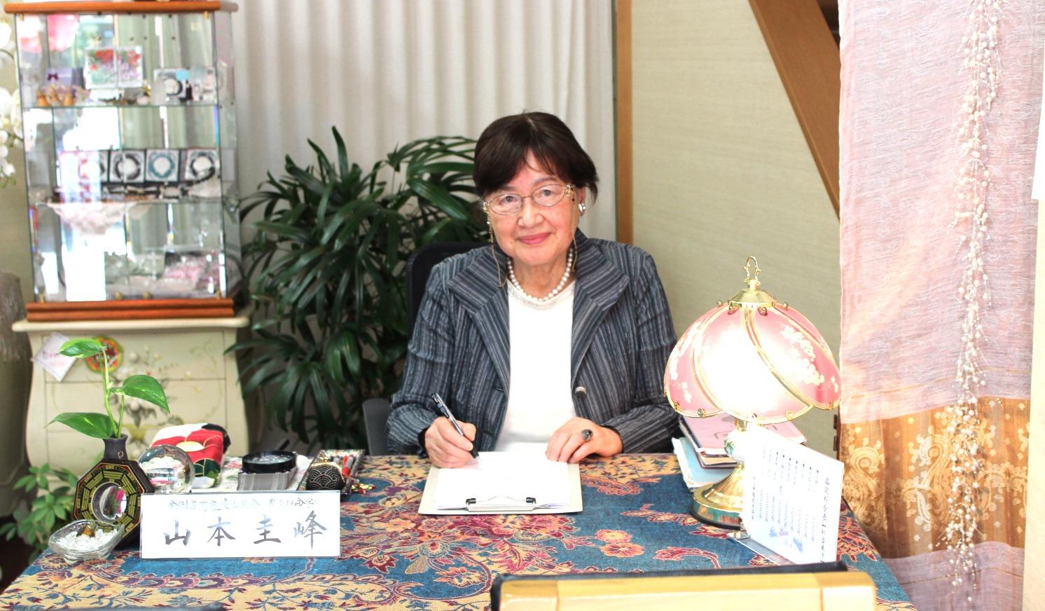 山本 圭峰 -Yamamoto Keihou-