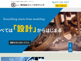 3D機械設計「株式会社ティーズモデリング」様