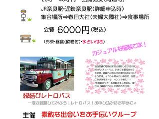 11/25(日)お見合いツアーin奈良~
