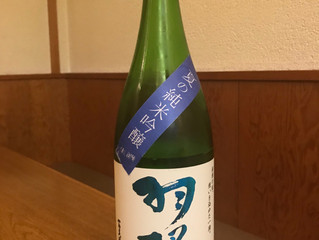 今月のお酒! 純米吟醸  「羽根屋」