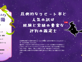 「占いの華陽」新サイトオープン!