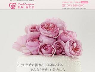 「良縁春の会」サイトリニューアル!