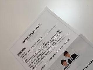 「占い華陽」TV収録
