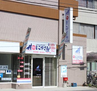 店舗メイン.jpg