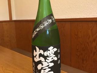 今月のお酒!|純米吟醸  「出雲富士」