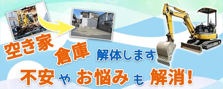 家屋解体 大阪