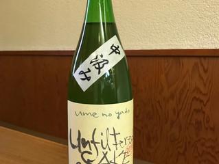 今月のお酒!|純米大吟醸 「梅乃宿」