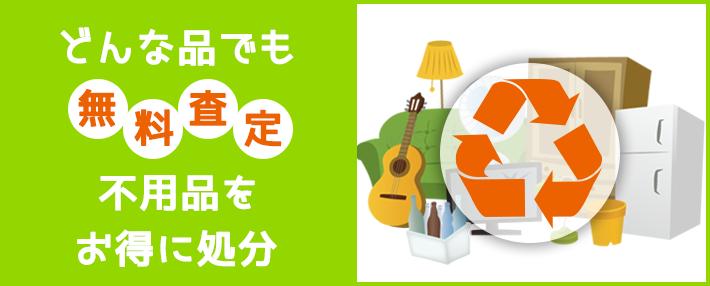 不用品リサイクル 大阪