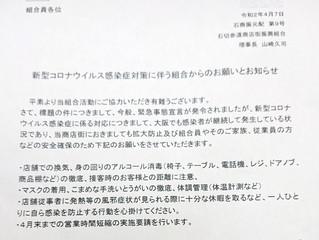 石切参道商店街振興組合からのお願いとお知らせが届きました