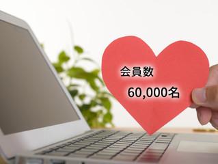 いよいよ6万名突破!!