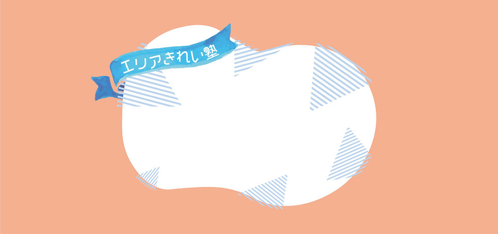 生徒募集背景ピンク.jpg