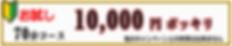 1万円ポッキリ.png
