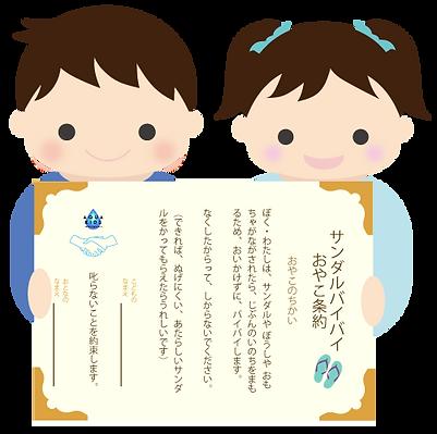 条約締結校証書の男女.png
