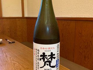 今月のお酒!|純米大吟醸 無濾過生原酒 梵