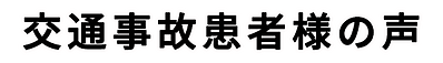 交通事故治療 大阪