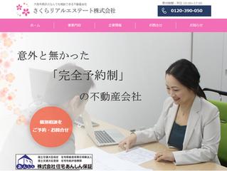 大阪市西区「さくらリアルエステート株式会社」様