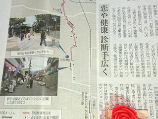 3月14日の日経新聞に掲載されました