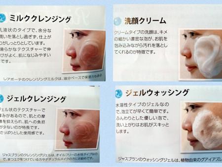 花粉やマスク着用のリスクからお肌を守る!