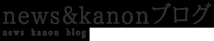 ニュースkanonブログテキスト.png
