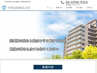 総合建設業「平野技研株式会社」様
