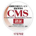 マル適マークCMSは、結婚相談。結婚情報の信頼の証です
