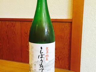 今月のお酒!|純米吟醸「生武勇」