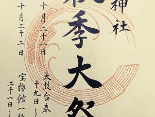 石切神社「秋季大祭」
