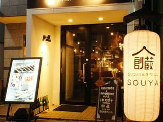 SUSHI&GRILL 創蔵 六本木店がオープン