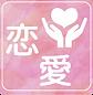ikon恋愛.png
