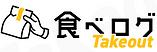 食べログ_テイクアウト.png