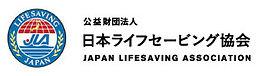 日本ライフセービング協会.jpg