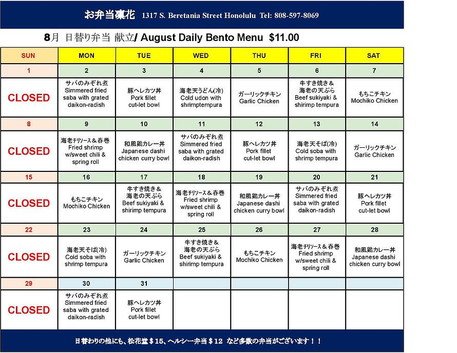 7月日替わり献立  - Aug 2021-page-001 (1) (1).jpg