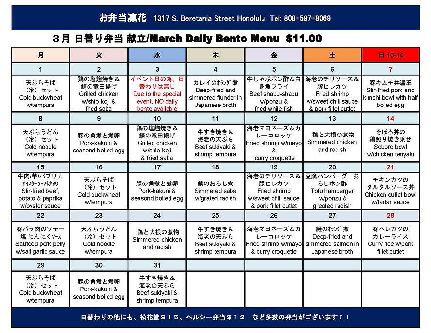 3月日替わり献立-page-001.jpg