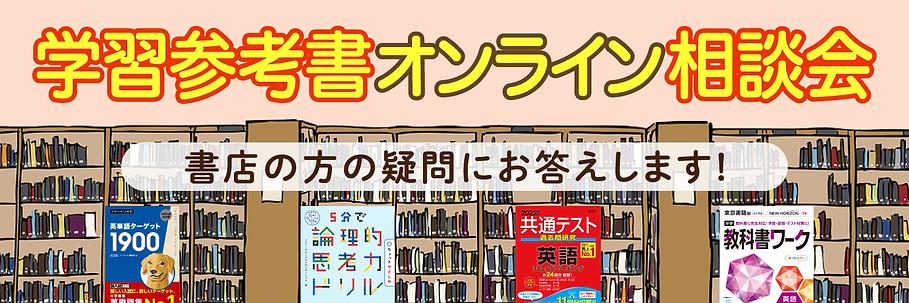 学習参考書オンライン相談会_キービジュアル_2021-09-17.png