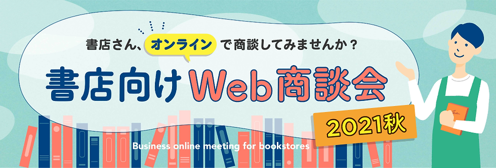 WEB書店大商談会_キービジュアル2021秋.png