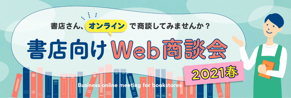 WEB書店大商談会_キービジュアル2021春.png