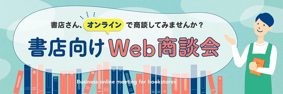 WEB書店大商談会_キービジュアル_0806.jpg