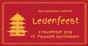 Ledenfeest 2018 | ADD Kortessem Atletiek