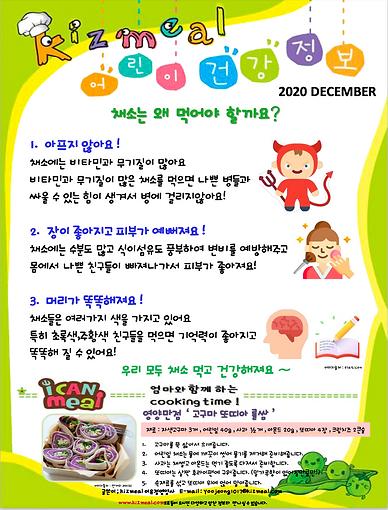 2020년 12월 어린이정보지.png