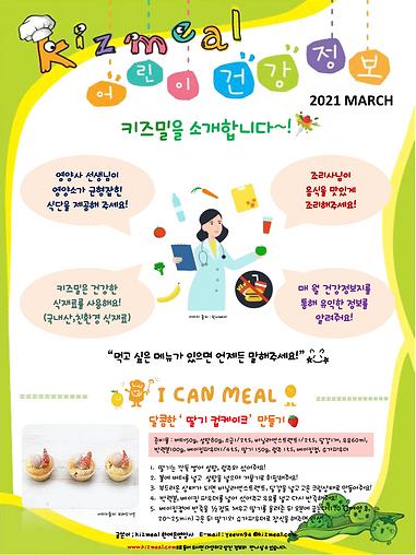 2021 3월 어린이건강정보