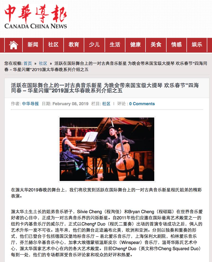 活跃在国际舞台上的一对古典音乐新星为晚会带来国宝级大提琴