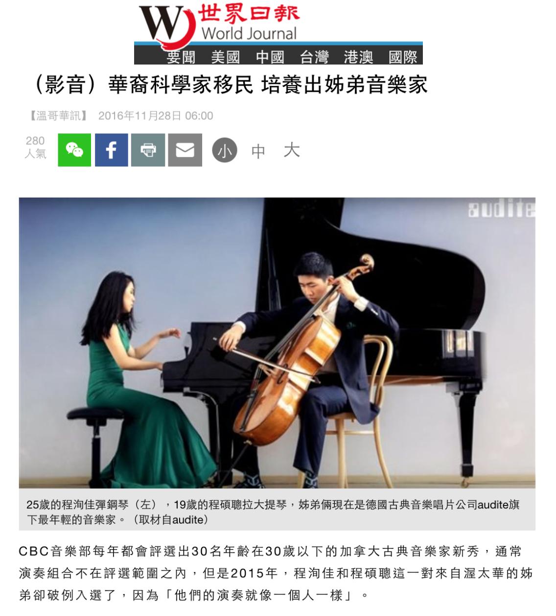 华裔姐弟音乐家