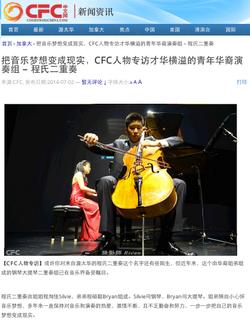 把音乐梦想变成现实,CFC人物专访才华横溢的青年华裔演奏组 – 程氏二重