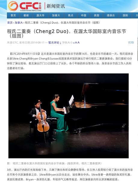 程氏二重奏(Cheng2 Duo),在渥太华国际室内音乐节(组图)