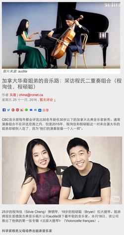 加拿大华裔姐弟的音乐路