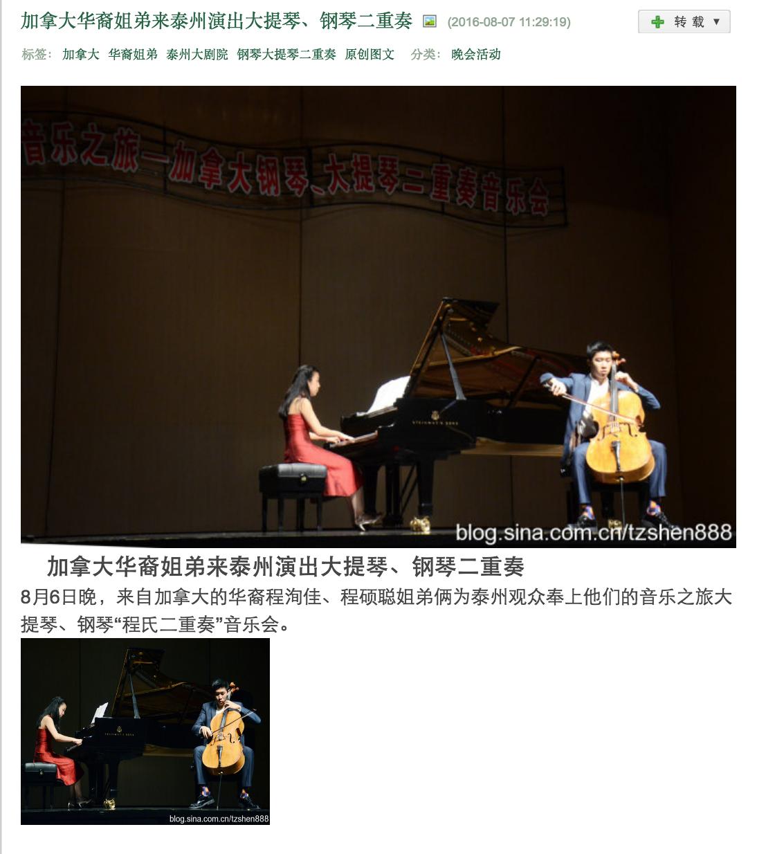 加拿大华裔姐弟来泰州演出大提琴,钢琴二重奏