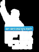 WinningEverydayBattles_logo_לבן.png
